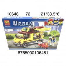 10648 Конструктор Город 261 дет. 72 шт в кор.