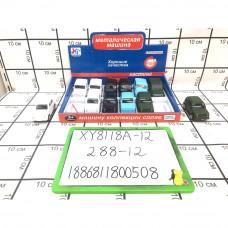 Модельки (метал) 12 шт. в блоке, 288 шт. в кор. XY8118A-12