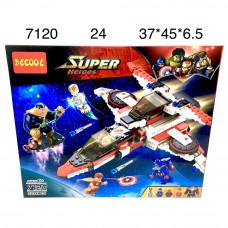 7120 Конструктор Супергерои 523 дет. 24 шт. в кор.