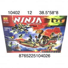10402 Конструктор Ниндзя 1265 дет. 12 шт в кор.