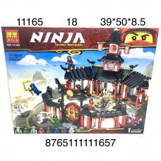 11165 Конструктор Ниндзя 1112 дет., 18 шт. в кор.
