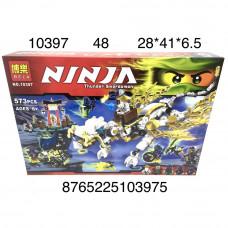 10397 Конструктор Ниндзя 573 дет. 48 шт в кор.