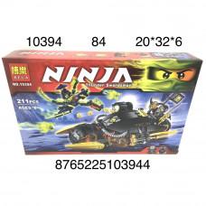 10394 Конструктор Ниндзя 211 дет. 84 шт в кор.
