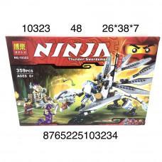 10323 Конструктор Ниндзя 359 дет, 48 шт в кор.
