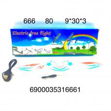 666 Самолет на аккумуляторе (летает), 80 шт. в кор.