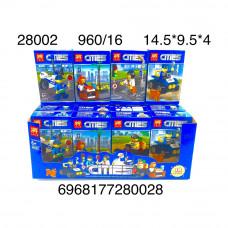 28002 Конструктор Сити 16 шт. в блоке, 960 шт. в кор.