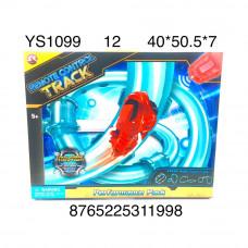 YS1099 Автотрек в тубе, 12 шт. в кор.