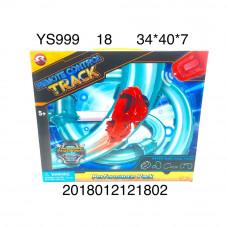 YS999 Автотрек в тубе, 18 шт. в кор.
