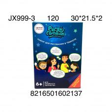 JX999-3 Рисуй светом A4, 120 шт. в кор.