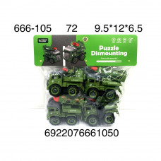 666-105 Военные машинки 4 шт. в наборе, 72 шт. в кор.