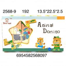 2568-9 Домино животные (дерево), 192 шт. в кор.