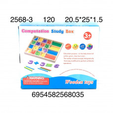 2568-3 Логика-игрушка Счёт (дерево), 120 шт. в кор.
