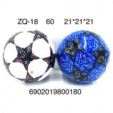 ZQ-18 Мяч гандбол, 60 шт. в кор.