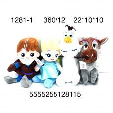1281-1 Мягкая игрушка Холод 12 шт. в блоке, 360 шт. в кор.