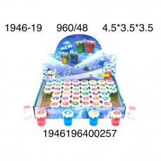 1946-19-960 Лизун 48 шт. в блоке, 960 шт. в кор.