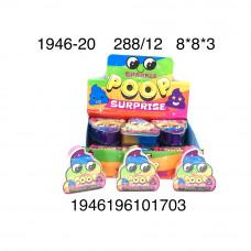1946-20 Слайм Poop сюрприз 12 шт. в блоке, 288 шт. в кор.