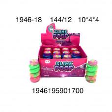 1946-18- Слайм Poop 12 шт. в блоке, 144 шт. в кор.