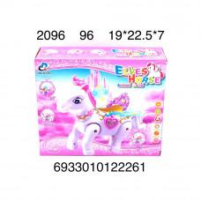 2096 Эльфийская лошадка (свет, звук), 96 шт. в кор.