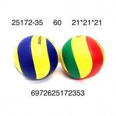 25172-35 Мяч баскетболл, 60 шт. в кор.