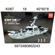 K087 Конструктор Корабль 1056 дет., 18 шт. в кор.