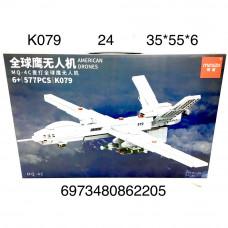 K079 Конструктор Самолет 577 дет., 24 шт. в кор.