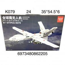 K079 Конструктор Самолёт 577 дет., 24 шт. в кор.