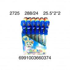 2725 Мыльные пузыри Супергерои 24 шт. в блоке, 288 шт. в кор.