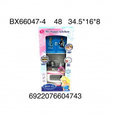 BX66047-4 Набор кухня холод 48 шт в кор.