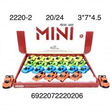 2220-2 Машинки мини 24 шт. в блоке, 20 шт. в кор.