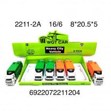 2211-2A Грузовая техника 6 шт. в блоке, 384 шт в кор.