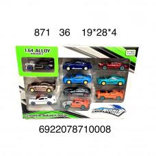 871 Машинки SpiritArriow 10 шт в наборе 36 шт в кор.