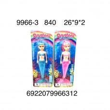 9966-3 Кукла Русалка 840 шт в кор.