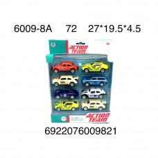Машинки 8 шт. в наборе, 72 шт. в кор. 6009-8A