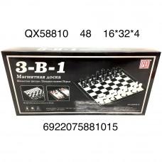 QX58810 Набор 3 в 1 (нарды, шахматы, шашки), 48 шт. в кор.