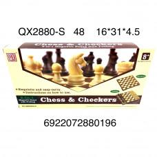 Шахматы, 48 шт. в кор. QX2880-S