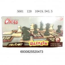 Шахматы, 120 шт. в кор. 5601