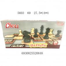 Шахматы, 60 шт. в кор. 5603