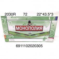 2030R Настольная игра Монополия, 72 шт. в кор.