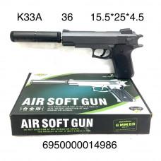 K33A Пистолет с глушителем (металл), 36 шт. в кор.