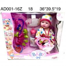 AD001-16Z Пупс Baby с аксессуарами, 18 шт. в кор.