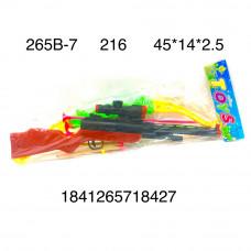 265B-7 Ружьё + Лук со стрелами, 216 шт. в кор.