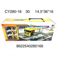 Парковка, 30 шт. в кор. CY280-16