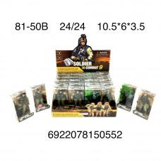 81-50B Фигурки солдат 24 шт. в блоке, 24 шт. в кор.
