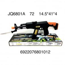JQ6801A Автомат АК-47 со штык ножом RPC (свет, звук), 72 шт. в кор.
