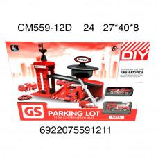CM559-12D Парковка Пожарная станция, 24 шт. в кор.