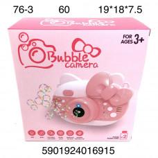 76-3 Камера для создания мыльных пузырей Китти, 60 шт. в кор.