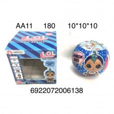 AA11 Кукла в шаре мальчик, 180 шт. в кор.