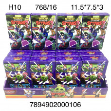 H10 Игрушка Sttars 16 шт. в блоке,48 блоке в кор.