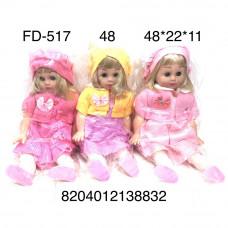 FD-517 Кукла, 48 шт. в кор.