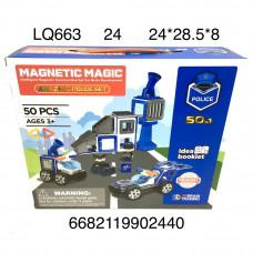 LQ663 Магнитный конструктор 50 дет., 24 шт. в кор.